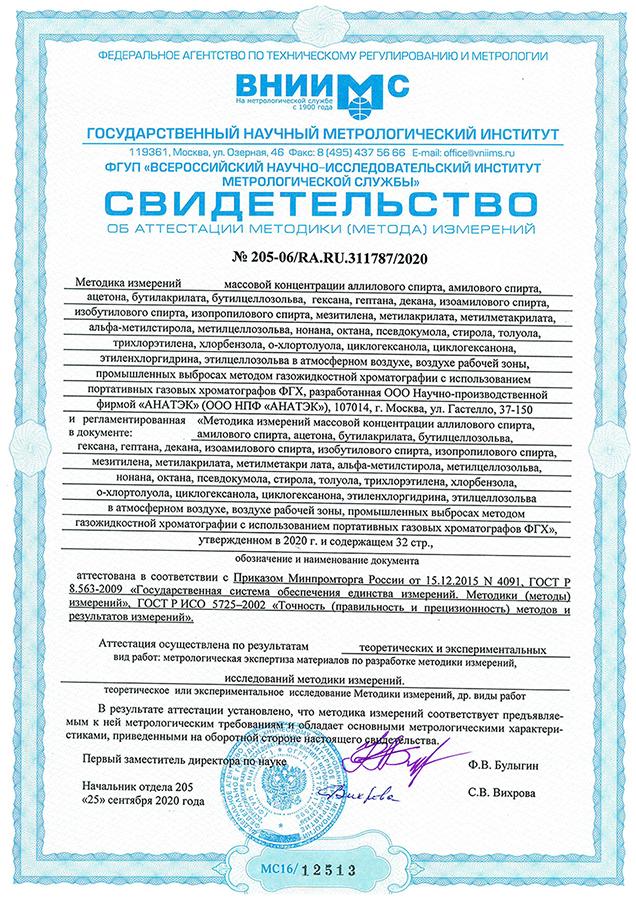 МВИ № 205-06/RA.RU.311787/2020 АНАТЭК