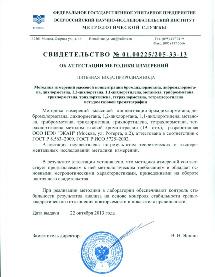 МВИ № 01.00225/205-33-13 от 22.10.2013 АНАТЭК