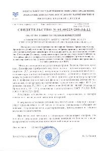 МВИ № 01.00225/205-54-13 от 22.10.2013 АНАТЭК