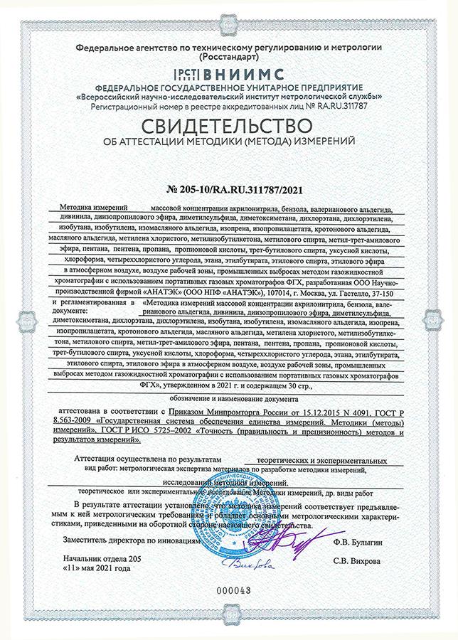 МВИ № 205-10 RA.RU.311787 2021 АНАТЭК