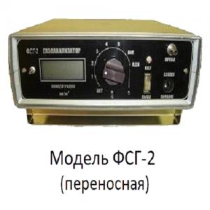 Газоанализатор ФСГ-2 переносной АНАТЭК