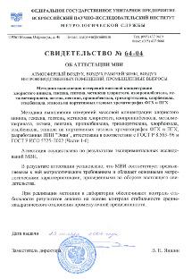 МВИ № 64-04 от 23.11.2004 АНАТЭК